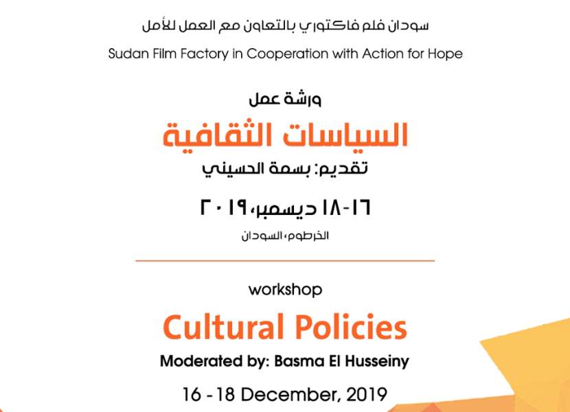 Sudan Film Factory's Cultural Policies Workshops
