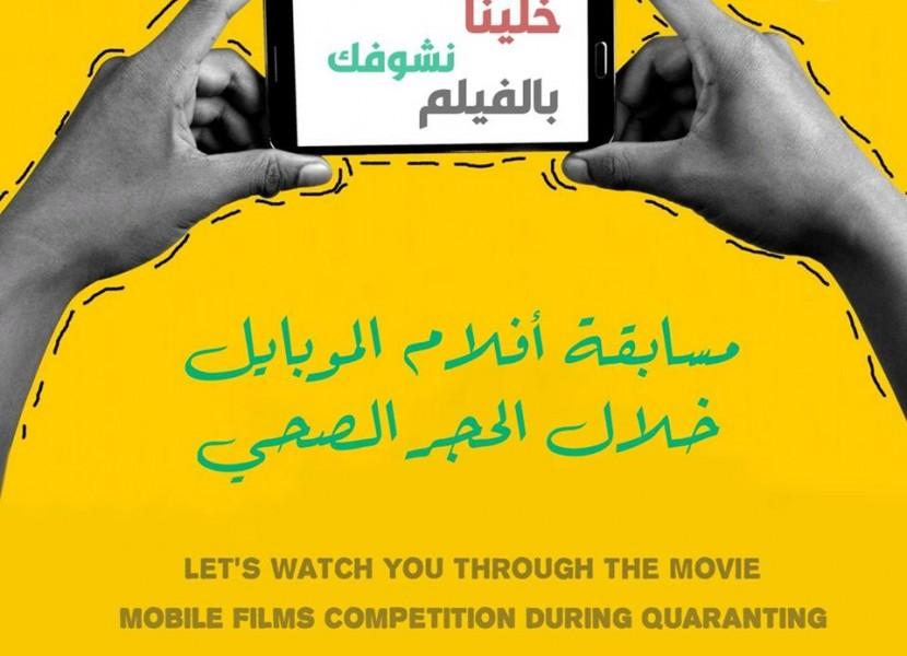 Samawa Cinema Club's Mobile Film Competition