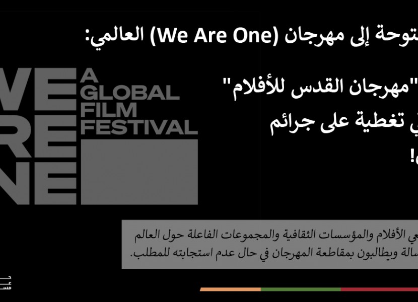 """Call for Tribeca Enterprises to Exclude the Jerusalem Film Festival from the """"We are One"""" Film Festival"""