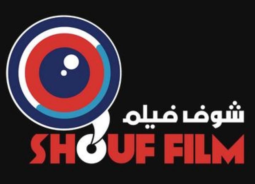 Cinema Everywhere's Shouf Film is now online