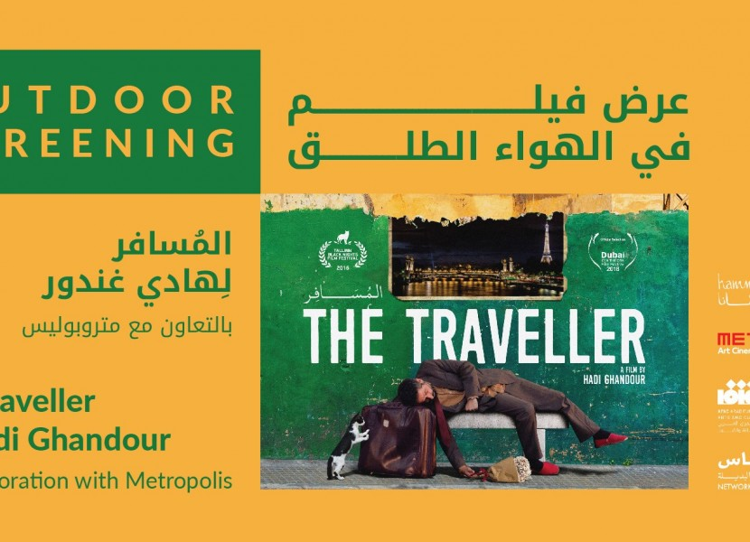 CANCELLED: Hadi Ghandour's The Traveller screened by Metropolis at Hammana Artist House
