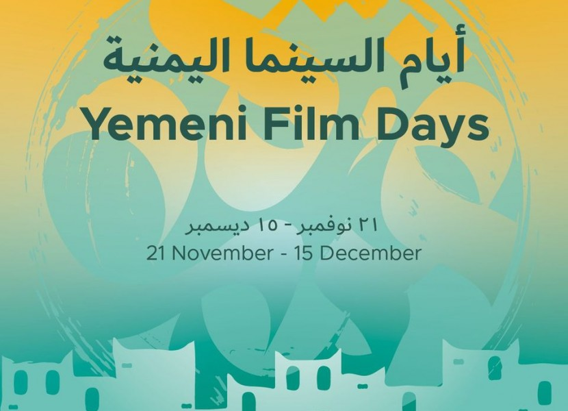 The first edition of Yemeni Film Days