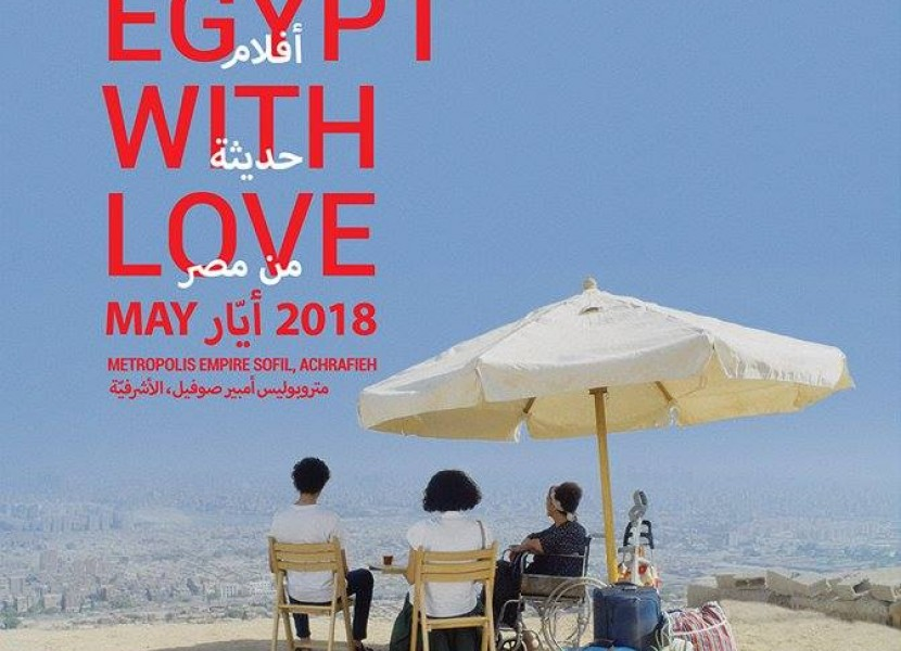 From Egypt With Love: 4 recent Egyptian feature films at Metropolis Empire Sofil, Beyrouth