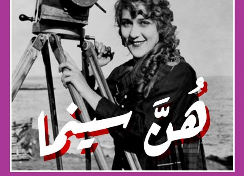 NAAS member Samawa Cinema launches a training program in collaboration with the IFW (Association for Skilled Iraqi Women)